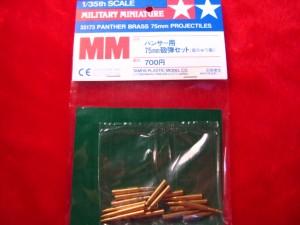 ■遠州屋■ パンサー用 75mm砲弾セット 真鍮製