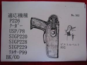 【遠州屋】 ナイロン ヒップホルスター SIG-P226/USP 他用 (ブラック) (No.362) (市/R)★