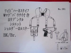 【遠州屋】 M92F用 ホリゾンタル 革製ショルダーホルスター (黒) No.281 (市/R)★