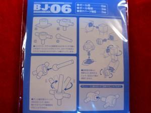 ■遠州屋■ B・ジョイント(6mm) WAVE オプションシステム