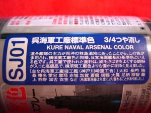 ■遠州屋■ 呉海軍工廠標準色 スプレー塗料