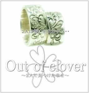 ペアリング 刻印無料 送料無料 FISS シルバー 大きいサイズ ペアルック 「Out of clover」二人で見つけた幸せ/24,800円