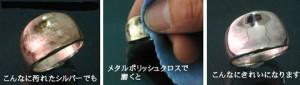 シルバークリーナー液(100cc)&メタルポリッシュクロスセット * シルバーアクセサリーの黒ずみを取り除きます♪