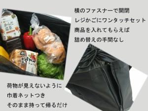 【エコバッグ】レジかごトートバッグ☆ブラック