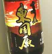 神楽酒造 芋焼酎  東国原(ひがしこくばる)1800ml