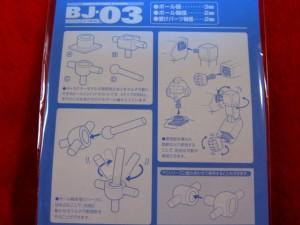 ■遠州屋■ B・ジョイント(3mm) WAVE オプションシステム