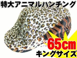 超ビッグサイズ65cmアニマルハンチング【送料無料※沖縄除く】