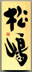 マジラッキー!カリスマ字書職人【開運表札】(檜)
