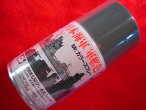 横須賀海軍工廠標準色 スプレー塗料