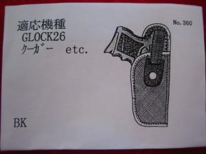 【遠州屋】 ヒップホルスター グロック26・クーガー用 (No.360) (市/R)★