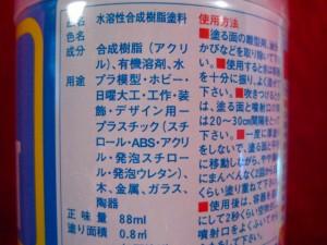 ■遠州屋■ Mr. トップコート (B-502) 半光沢 仕上スプレー (市)☆