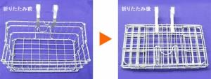 【自転車用カゴ】スチール製*折りたたみ式前カゴ
