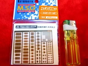 メカディテール3 M.S.G(EM-03)