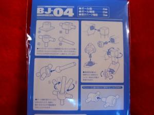 ■遠州屋■ B・ジョイント(4mm) WAVE オプションシステム(OP-372)