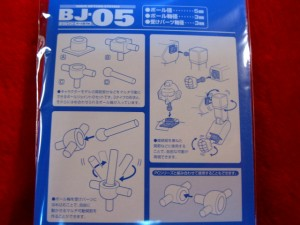 B・ジョイント(5mm) WAVE オプションシステム