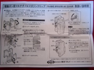 【遠州屋】 マルイ ダブルマガジンクリップ FAMAS M16 AK G3 用 (市/R)★