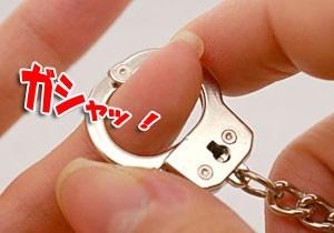 ミニ手錠ストラップ(AMST-1)