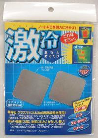 「激冷」ノートPC用冷却パット