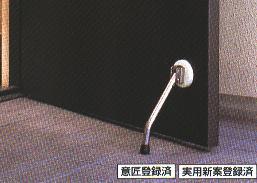 ドアーストッパー「ドアガチット」スチールドアに磁石で固定。 使用時は足で軽く押し下げるだけ。