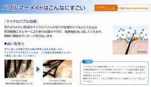 マイクロバブルシャワーヘッドバブルマーメイド(...