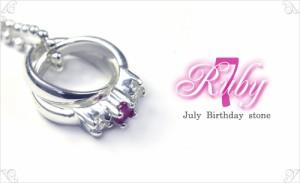 送料無料*7月誕生石★ルビー 2連プチリングネックレス*7月 誕生石ペンダント