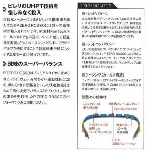 ピレリ Pゼロ ロッソ AS 245/50R18 100W ☆ 【18インチ】【245-50-18】