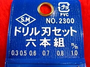 【遠州屋】 ドリル刃セット 6本組 極細! (L-8) ミネシマ (市)▲