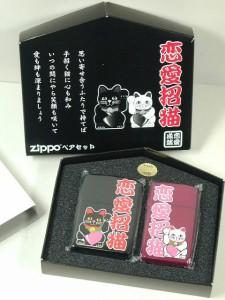 Zippo 招福 恋愛招き猫(ラブペア2個)開運福ねこネコジッポー神社 祈願 御守り