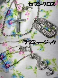 期間限定★セール!ミュージック&クロス、ポップチャームネックレス