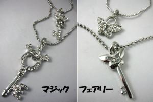 \1995♪マジック&フェアリー双子の鍵ネックレス