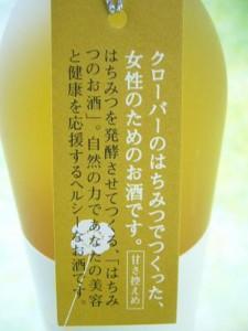 はちみつのお酒【MEAD】720ml