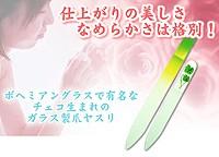 【ガラス製爪ヤスリ 大小セット】チェコ生まれのガラス製爪ヤスリ!仕上がりの美しさ・なめらかさは格別!