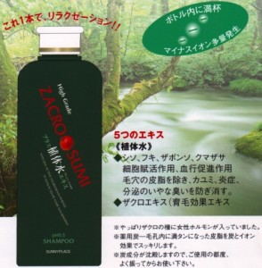 ザクロ精炭酸シャンプー800ml詰替用頭皮のアレル...