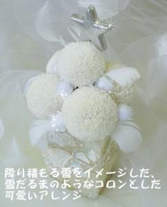 Snow Bon bon【クリスマス アレンジ】