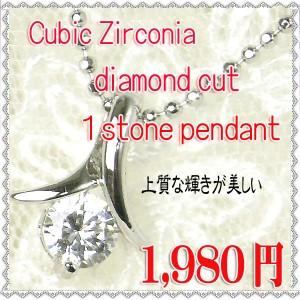 プラチナコーティングCZダイヤ ネックレスペンダント N1337