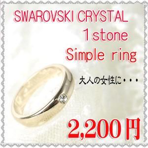 [あす着]【送料無料】SimpleRing☆1石クリスタル☆甲丸シンプルリング☆ピンクゴールド☆4630
