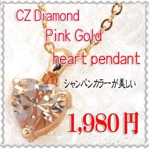 ピンクゴールドコーティングシャンパンカラーCZダイヤ ハートネックレスペンダントR201PG