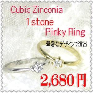 [あす着]【送料無料】1粒 CZダイヤ ピンキー リング BR-3981