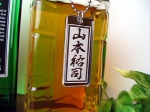 名入れ 名札  名前入り キーホルダー 【 俺の酒!ボトルネームタグ アクリルクリア 】 父の日 プレゼント
