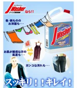 ジーンズ専用洗剤ジェイウォッシャー(1L)