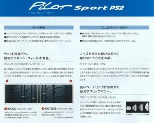 ミシュラン パイロットスポーツ PS2 ランフラット ZP 255/35R18 90Y ☆ 【18インチ】【255-35-18 NT】