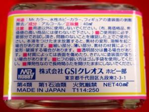 ■遠州屋■ Mr.ペイントリムーバー (塗料...
