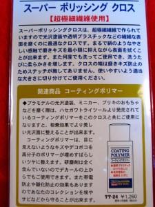 ■遠州屋■ スーパーポリッシングクロス 超極細繊維使用