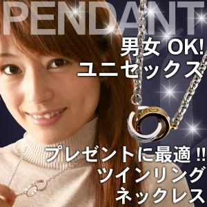 夏新作 88%off( 男女OK)ツインリングネックレス★プラチナ