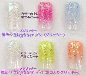 魔法のMeglitterNO2(whiteホロ)【ラメ・ホロ】