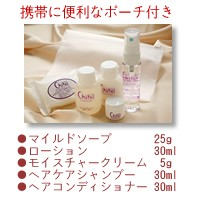 無添加チバ化粧品トライアルセット 旅行に最適!