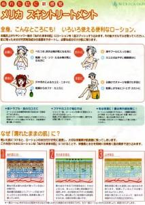メリカスキントリートメント200ml 【乾燥肌におすすめ!】