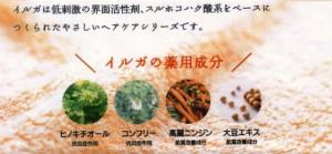 【お買い得なペアセット 】イルガ薬用シャンプー・トリートメント各200ml