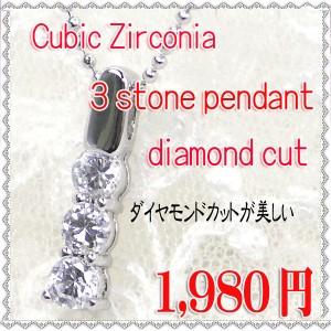 プラチナ コーティング CZダイヤ 3ストーン ネックレス ペンダント N1846