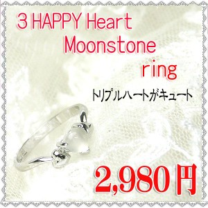 [あす着]【送料無料】MOON STONE☆トリプルハートリング☆SILVER925 SR-3913